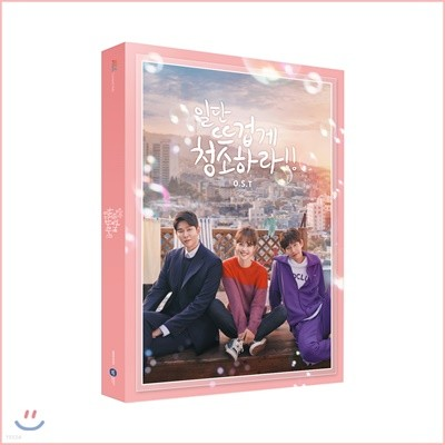 일단 뜨겁게 청소하라 [JTBC 월화드라마) OST