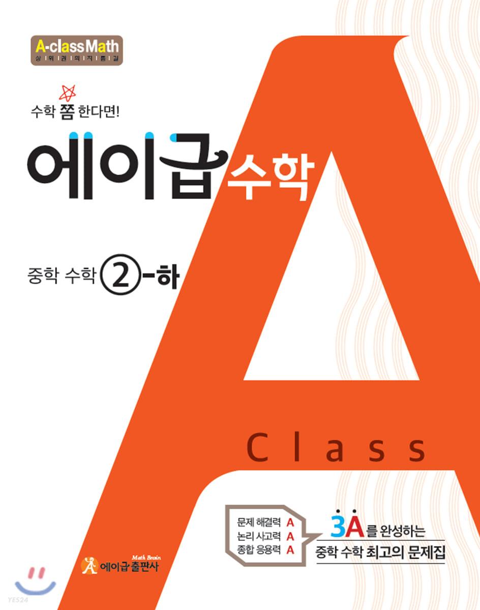 에이급 수학 중학수학 2-하 (2021년용)