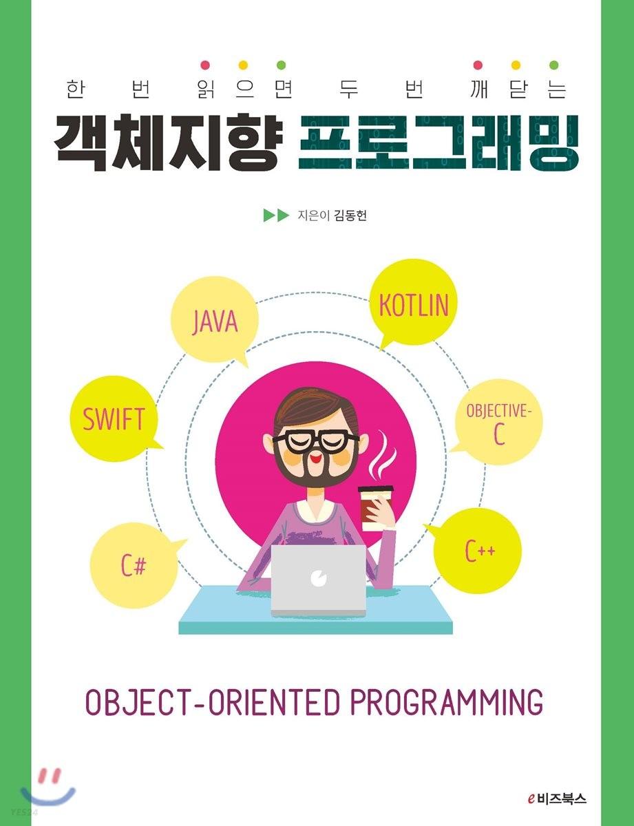 객체지향 프로그래밍