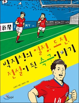 박지성의 열정, 도전, 전설이 된 축구이야기
