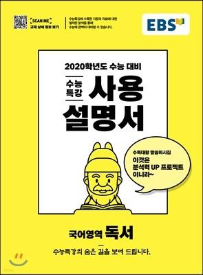 EBS 수능특강 사용설명서 독서 (2019년)