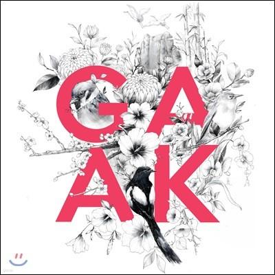 가악 프로젝트 (Gaak Project) - Soar