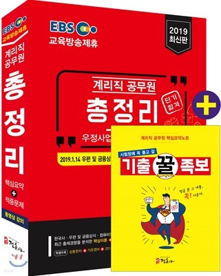 2019 EBS 계리직 공무원 총정리 핵심요약+적중문제