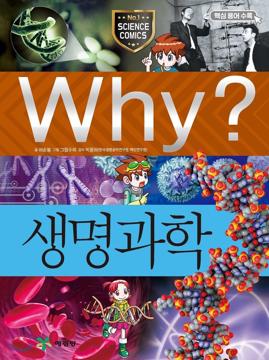 Why? 와이 생명 과학