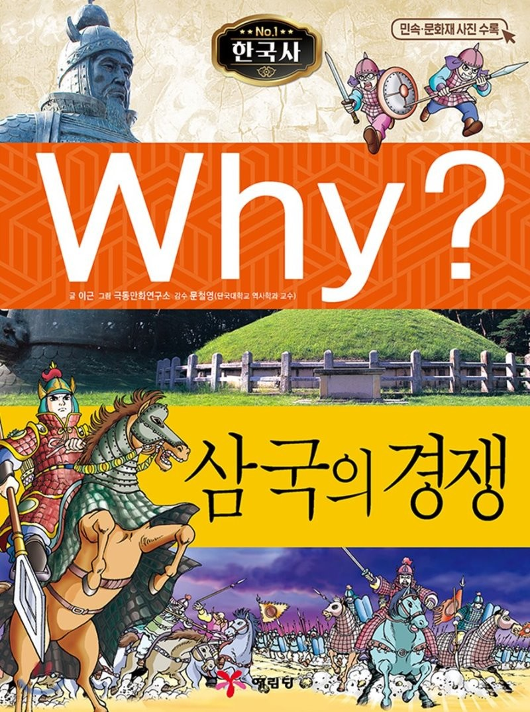 Why? 와이 한국사 삼국의 경쟁