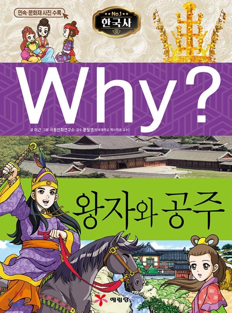 Why? 와이 한국사 왕자와 공주