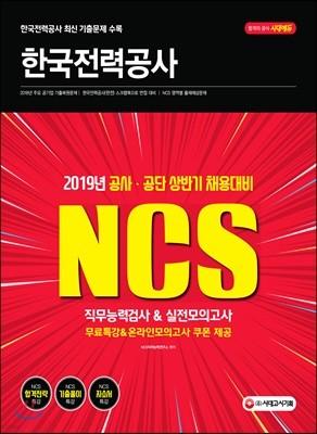 2019 NCS 한국전력공사 직무능력검사 & 실전모의고사