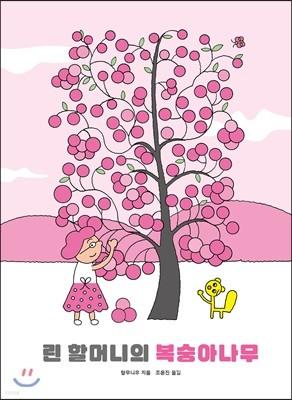 린할머니의 복숭아나무