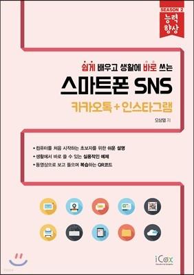 스마트폰 SNS (카카오톡+인스타그램)