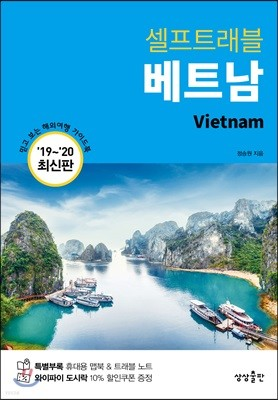 베트남 셀프트래블