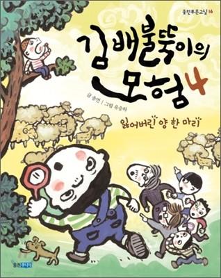 김 배불뚝이의 모험 4