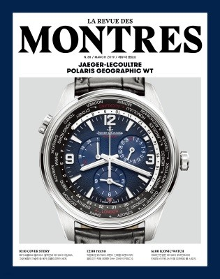 MONTRES 몽트르 (월간) : 3월 [2019]