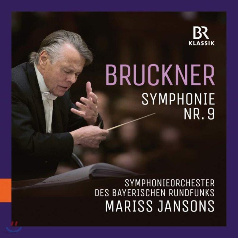 Mariss Jansons 안톤 브루크너: 교향곡 9번 - 마리스 얀손스 (Bruckner: Symphony No.9)