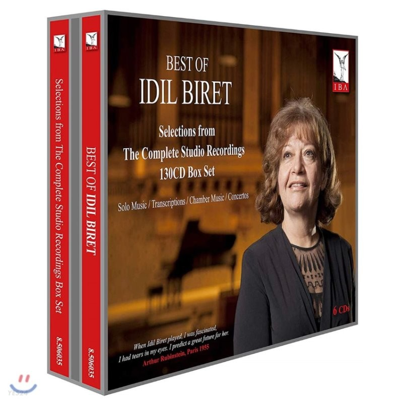 Idil Biret 베스트 오브 이딜 비레 (Best of Idil Biret)