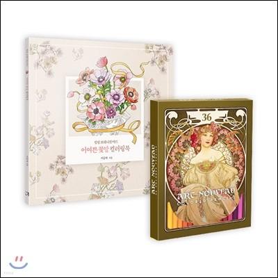 어여쁜 꽃말 컬러링북: 보태니컬 아트 컬러링북 + 아르누보 36색 색연필 세트