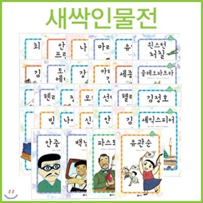 초등학교 저학년 위인전 새싹인물전 전30권 세트(아동도서2권 증정)