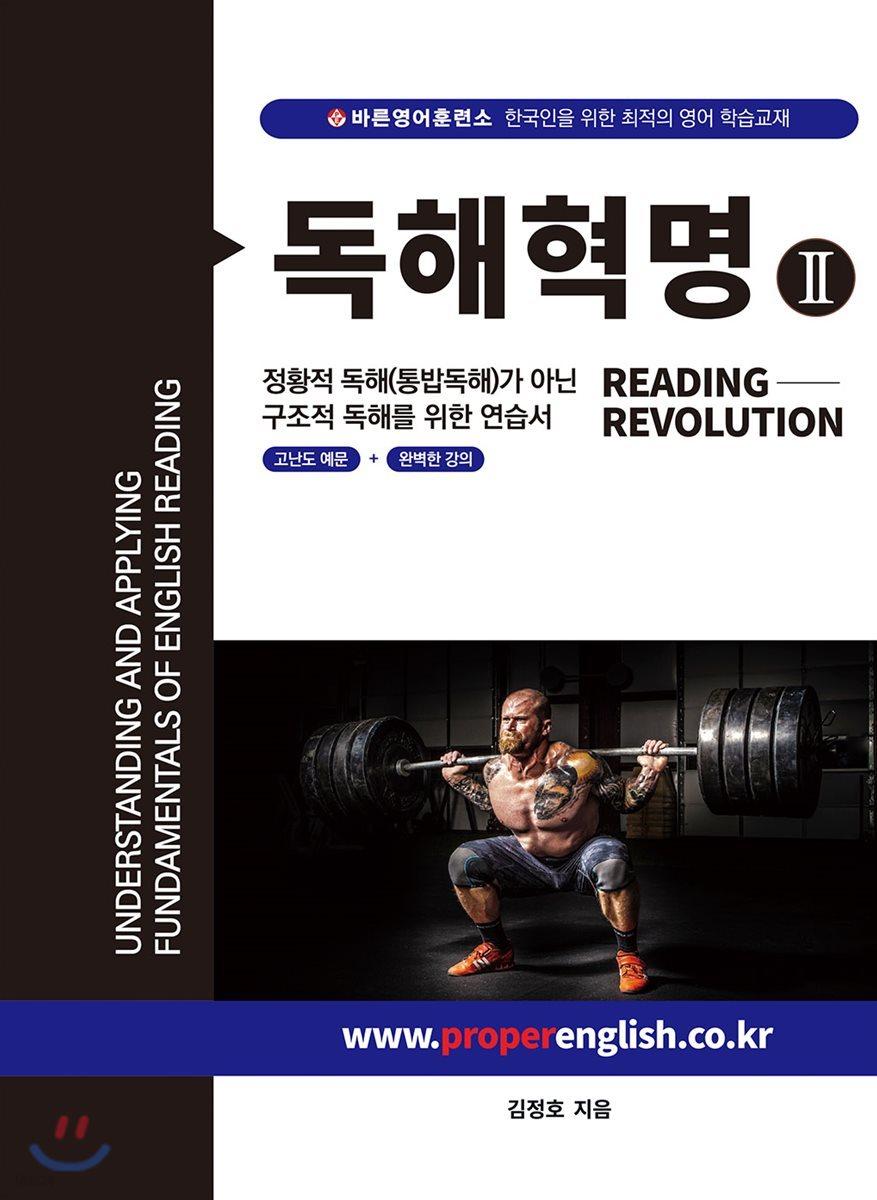 독해혁명2 (Reading Revolution 2)