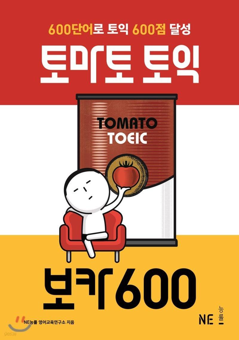 토마토 토익 보카 600