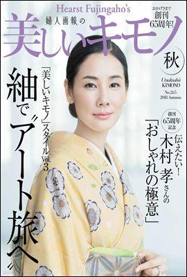 Utsukushii Kimono (October 2018)