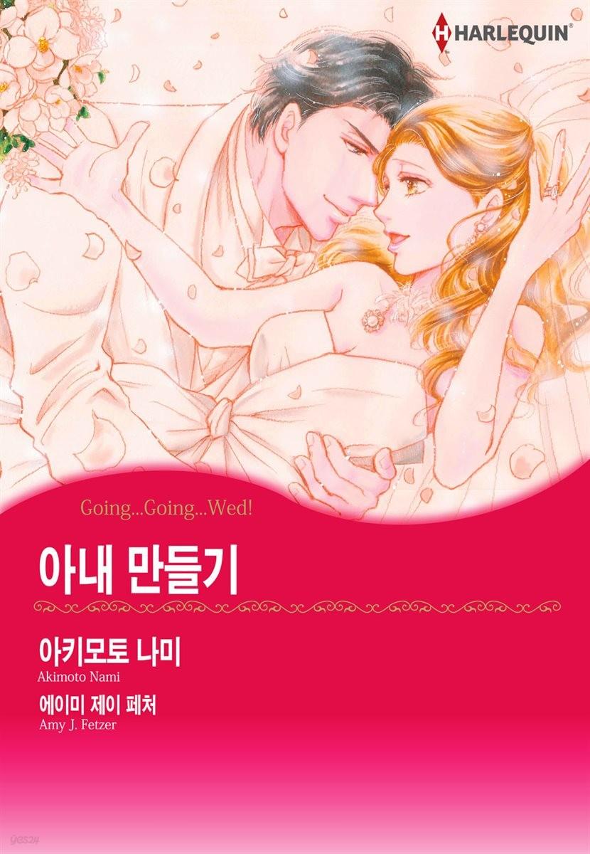 [대여] [할리퀸] 아내 만들기