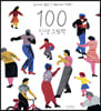 100 인생 그림책