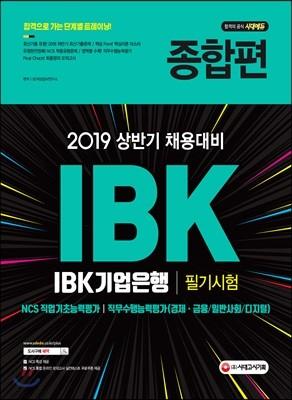 2019 IBK기업은행 필기시험 종합편