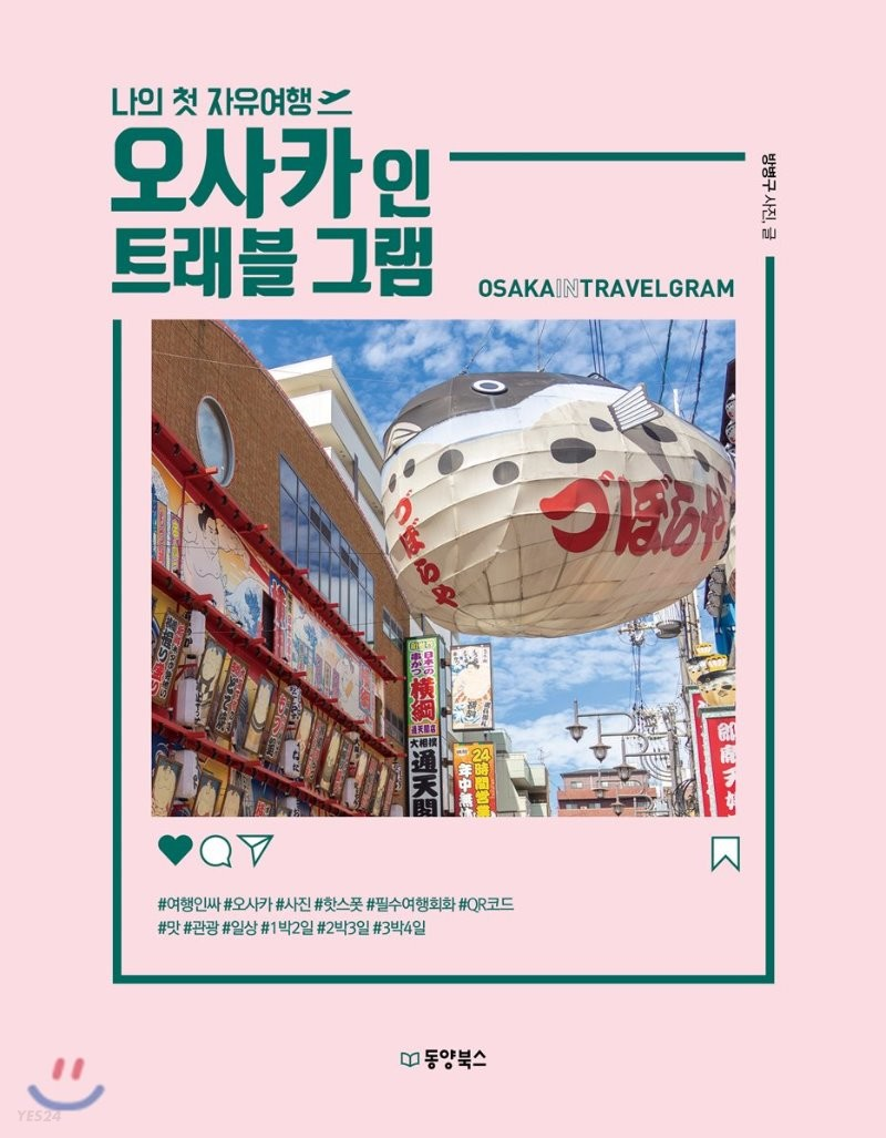 나의 첫 자유여행 오사카 인 트래블 그램 OSAKA IN TRAVEL GRAM