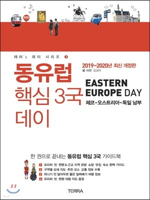 동유럽 핵심 3국 데이