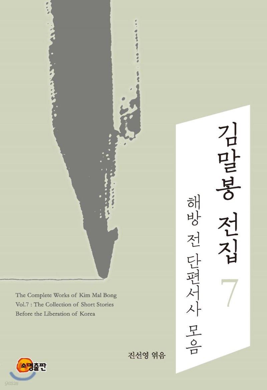 김말봉 전집 7 해방 전 단편서사 모음