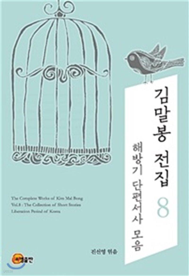 김말봉 전집 8 해방기 단편서사 모음