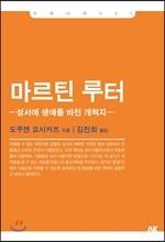 마르틴 루터 ~성서에 생애를 바친 개혁자~ - 이와나미 30