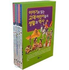 이야기로 읽는 고대 어린이들의 생활과 역사 세트