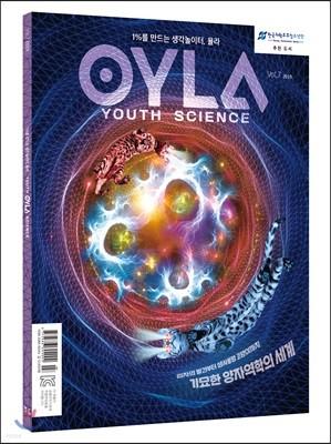 욜라 OYLA Youth Science (격월) : vol.7 [2019]