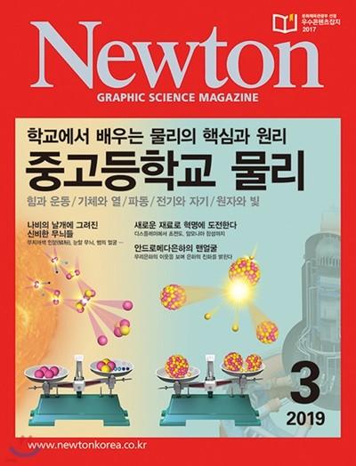 뉴턴 Newton (월간) : 3월 [2019]