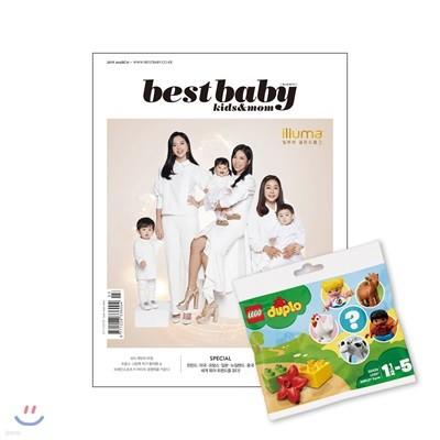 베스트베이비 BEST BABY (월간) : 3월 [2019]