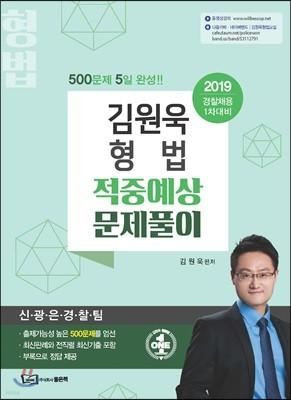 2019 김원욱 형법 적중예상문제풀이