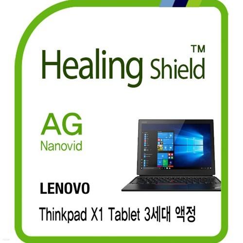 [힐링쉴드]레노버 씽크패드 X1 타블렛 3세대 AG Nanovid 저반사 지문방지 액정보호필름 1매(HS1764045)