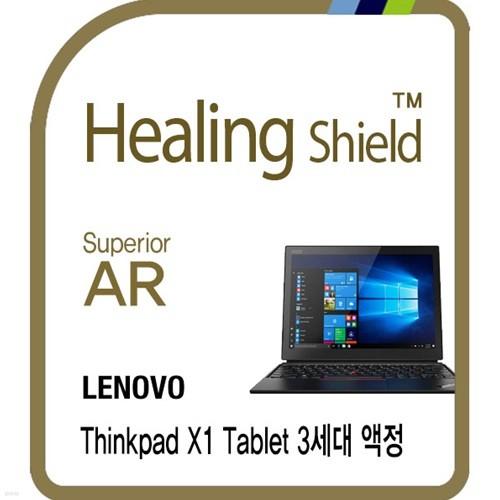 [힐링쉴드]레노버 씽크패드 X1 타블렛 3세대 Superior AR 고화질 액정보호필름 1매(HS1764043)