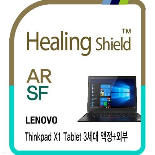 [힐링쉴드]레노버 씽크패드 X1 타블렛 3세대 Superior AR 고화질 액정+외부(상/하판/팜레스트/터치패드) 보호필름 세트(HS1764039)