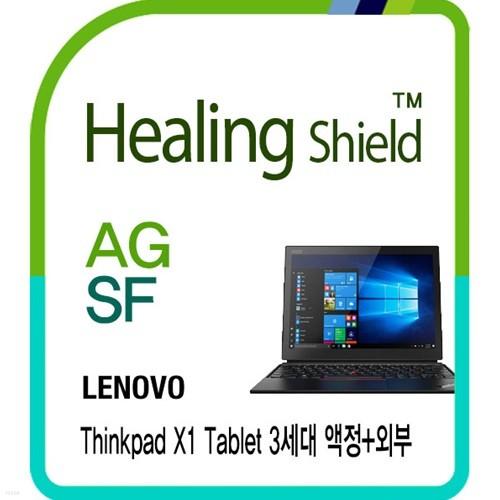 [힐링쉴드]레노버 씽크패드 X1 타블렛 3세대 AG Nanovid 저반사 지문방지 액정+외부(상/하판/팜레스트/터치패드) 보호필름 세트(HS1764041)