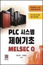 PLC 시스템 제어기초
