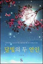 [합본] 달빛의 두 연인 (전6권/완결)