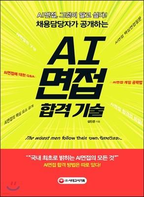 채용담당자가 공개하는 AI면접 합격 기술