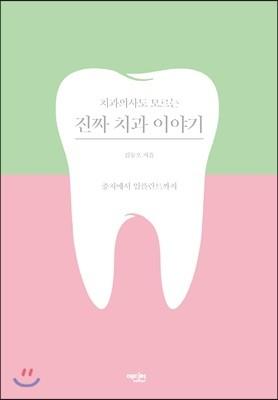 치과의사도 모르는 진짜 치과 이야기