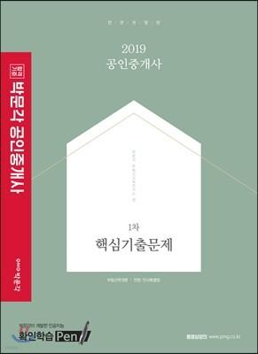 2019 박문각 공인중개사 1차 핵심기출문제