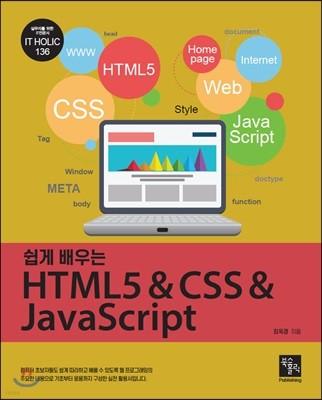 쉽게 배우는 HTML5 & CSS & JavaScript