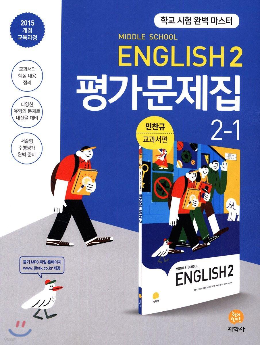 Middle School English 2 평가문제집 2-1 민찬규 교과서편 (2021년용)