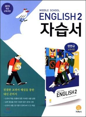 Middle School English 2 자습서 민찬규 교과서편 (2021년용)