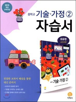 중학교 기술·가정 2 자습서 최유현 교과서편 (2021년용)