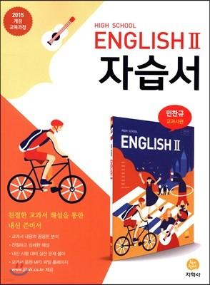 고등학교 High School English 2 자습서 민찬규 교과서편 (2020년용)